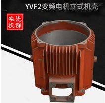 YVF2变频电机立式立式机壳