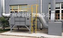 清遠廢氣處理設備廠家