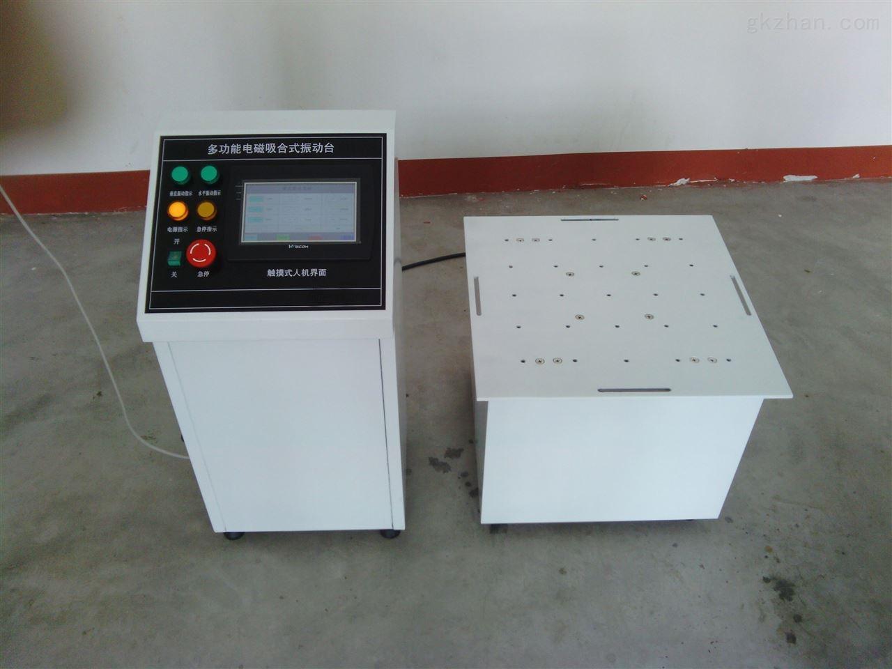 上海六度空间振动试验台