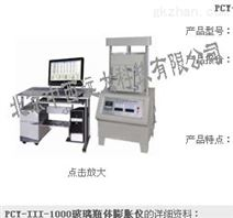 中西热膨胀仪PCY-III