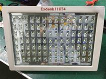 400WLED防爆灯 400W免维护防爆投射灯