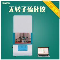 自動控制無轉子硫化檢測儀東莞廠家現貨供應