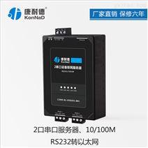 2路232转tcp数据透传串口服务器