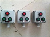 BAZ53-3防爆控制按钮