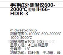手持红外测温仪600-2000℃