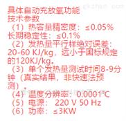 小氧弹全自动量热仪 型号:ZM23-CT9000plus