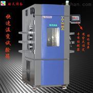 TEA-600PF快速温度变化试验箱定做品牌
