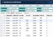 药品RFIDwms系统_医药仓库管理软件报价