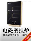 5KW-10KWLED大屏带网络电磁壁挂炉