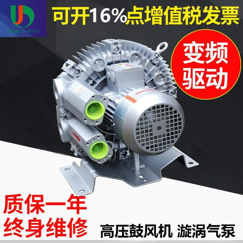 小功率高压力低噪音高压漩涡式气泵