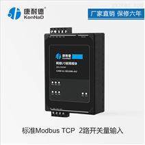 2路数字量输入转tcpip远程io信号采集