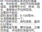 库号:M302643 活动觇标 型号:FX13-M-100A库号:M302643