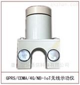 GPRS/CDMA/4G/NB-IoT无线示功仪