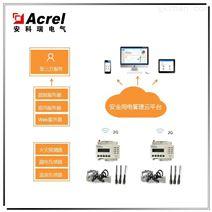 安全用电管理系统 一站式云平台