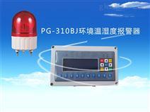高精度温湿度警仪室内环境监测用
