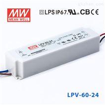 台湾明纬LPV-60-24开关电源60W/24V防水LED