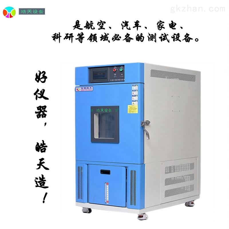 恒温恒湿试验箱检测样品测试设备