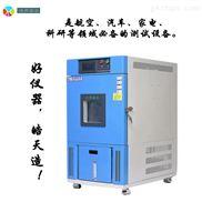 SMB-80PF-可程式恒温恒湿试验箱 高低温交替检验仪