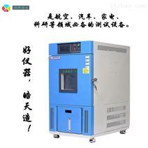 可程式恒温恒湿试验箱 高低温交替检验仪