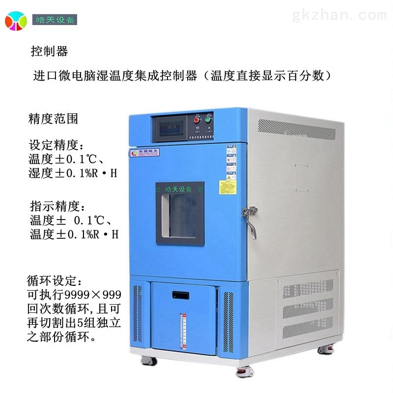 可程式恒溫恒濕試驗箱 高溫低溫交替檢驗儀