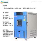 SMC-80PF-可程式恒温恒湿试验箱 高温低温交替检验仪