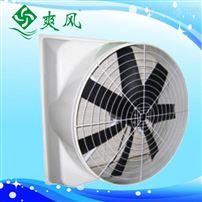 杭州厂房排风降温风机