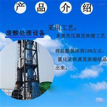 废酸处理设备_青岛福顺环保设备有限公司