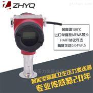上海朝辉智能型隔膜卫生压力变送器