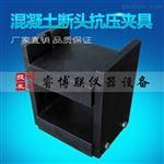水泥混凝土抗弯拉试件断块抗压强度试验装置