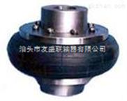 河北友盛联轴器专业供应UL轮胎式联轴器