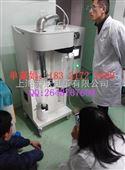 供应实验型喷雾干燥机,JOYN-8000T多功能喷雾干燥机,实验小型喷雾干燥机价格