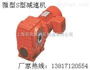 厂家热卖S系列蜗杆减速机-SF87减速机价格-SF97小型减速机