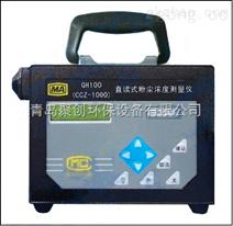 山西太原CCZ-1000直读式粉尘仪(β射线)