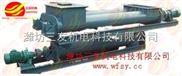 3U-WLS螺旋秤 绞刀秤 饲料行业用螺旋称重给料机 粮食行业螺旋计量秤 化工行业