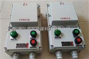 BQC防爆磁力起动器/10A至100A防爆电磁起动器