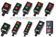 BZA8050-A3防爆防腐主令控制器、防爆防腐控制按钮盒
