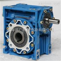 诺广双轴输出NRV63-30-1.1KW-SZ蜗轮蜗杆减速机