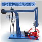 管材管件耐拉拔试验机