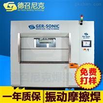 70公斤级振动摩擦焊接机