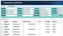 自动化wms系统_WCS控制系统