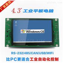 4.3寸WINCE工业平板电脑 嵌入式工控一体机