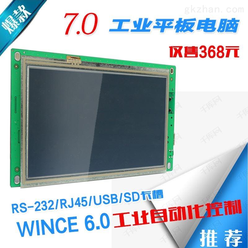 7寸工业平板电脑模组 无壳工业触摸屏一体机