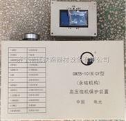 GWZB-10(6)GY高压微机保护装置