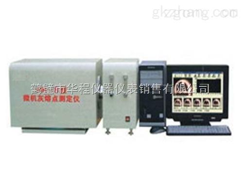 仪器仪表HR-8型微机灰熔点测定仪