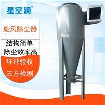高效木工旋风除尘器工业粉尘扩散式防磨损式