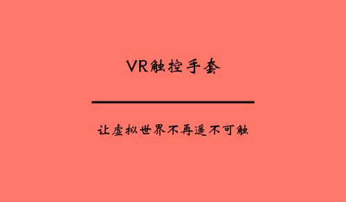 VR触控手套 让虚拟世界不再遥不可触