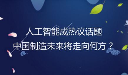 人工智能成热议话题 中国制造未来将走向何方?
