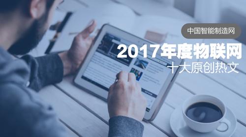 中国智能制造网2017年度物联网十大原创热文