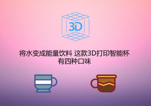 将水变成能量饮料 这款3D打印智能杯有四种口味