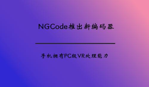 NGCode推出新编码器 手机拥有PC级注册送59短信认证处理能力